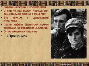 Лариса Шепитько и Элем Климов Сняли по ней фильм «Прощание», вышедший на экра