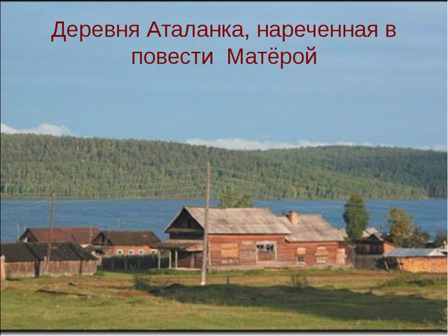 Деревня Аталанка, нареченная в повести Матёрой