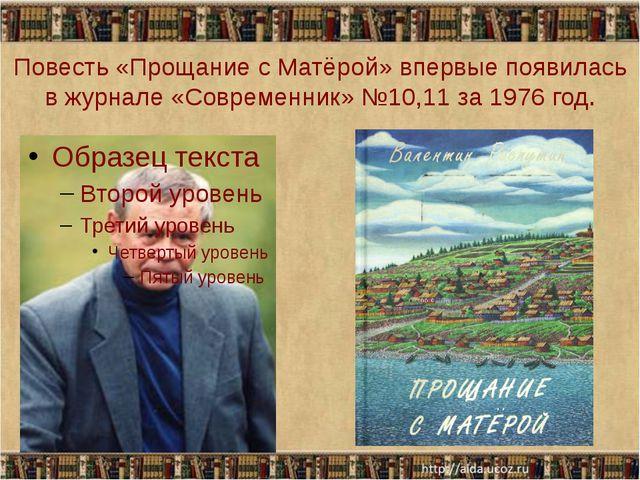 Повесть «Прощание с Матёрой» впервые появилась в журнале «Современник» №10,11...