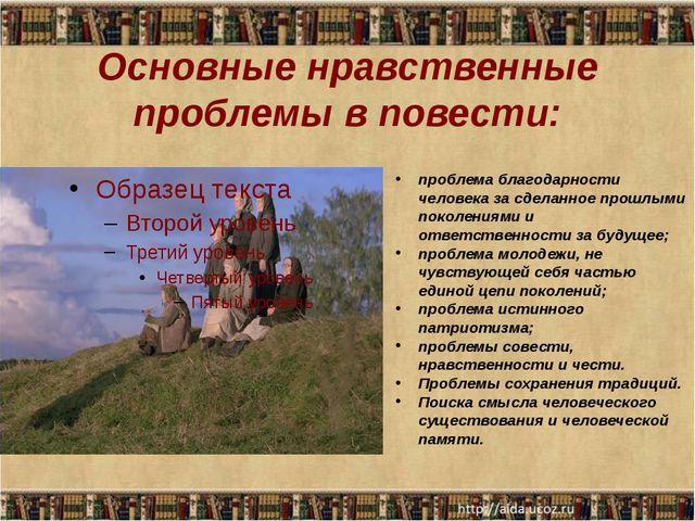 Основные нравственные проблемы в повести: проблема благодарности человека за...