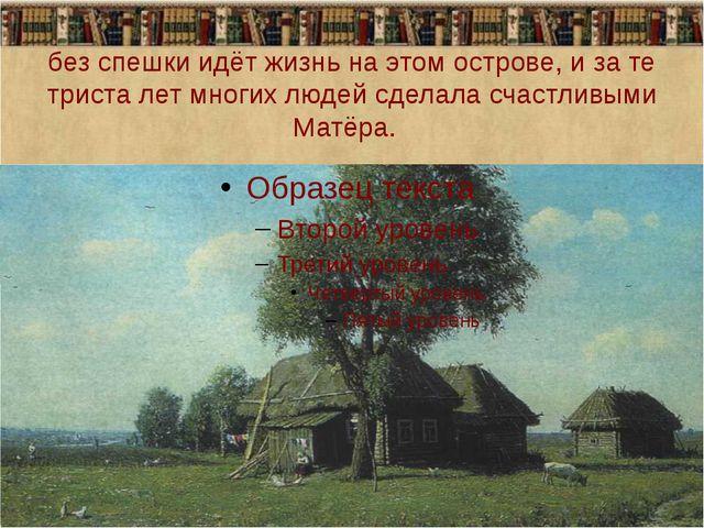 без спешки идёт жизнь на этом острове, и за те триста лет многих людей сделал...