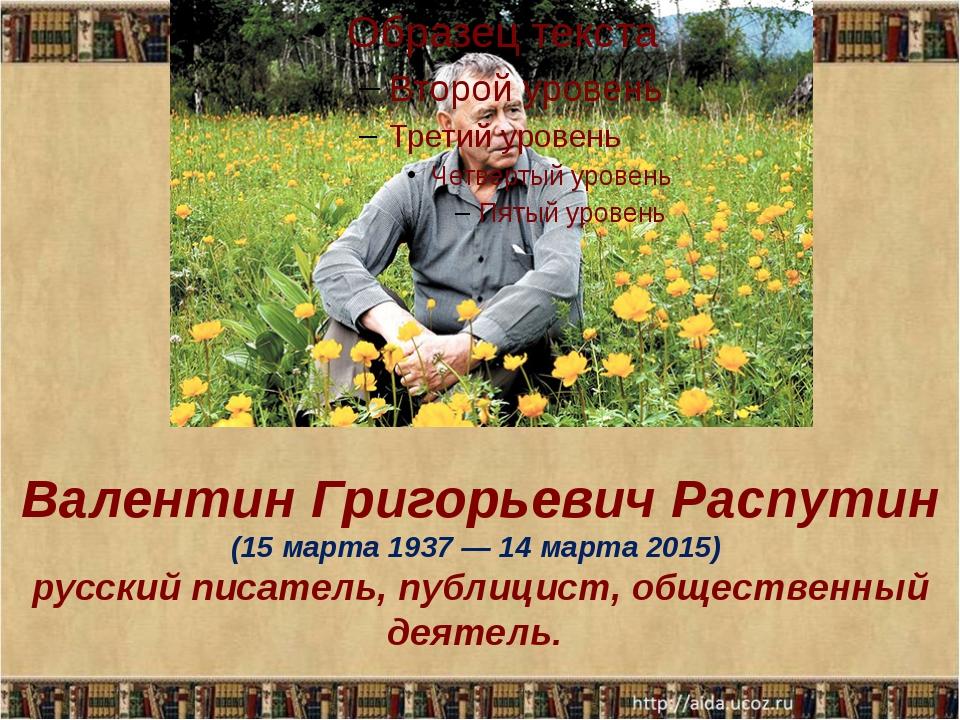 Валентин Григорьевич Распутин (15 марта1937—14 марта2015) русскийписат...