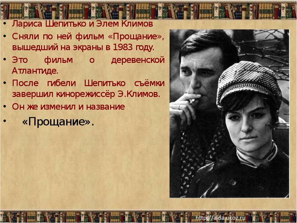 Лариса Шепитько и Элем Климов Сняли по ней фильм «Прощание», вышедший на экра...