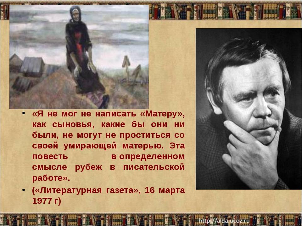 «Я не мог не написать «Матеру», как сыновья, какие бы они ни были, не могут н...
