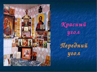 Красный угол Передний угол Жагрова Светлана Николаевна, МОУ СОШ №2 п. Екатери