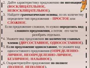 ПОРЯДОК СИНТАКСИЧЕСКОГО РАЗБОРА (4) Охарактеризуйте предложение по цели выск