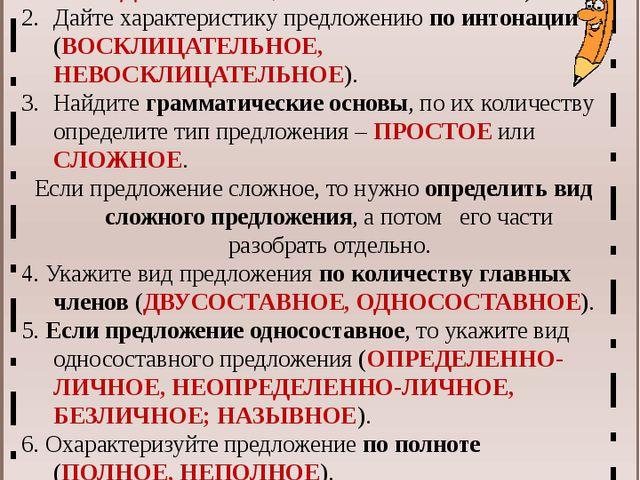 ПОРЯДОК СИНТАКСИЧЕСКОГО РАЗБОРА (4) Охарактеризуйте предложение по цели выск...