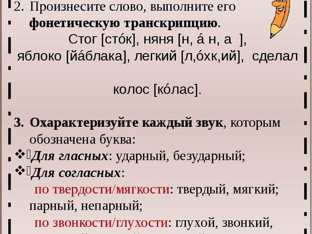 ПОРЯДОК ФОНЕТИЧЕСКОГО РАЗБОРА (1) Разбейте слово на слоги, посчитайте их кол...