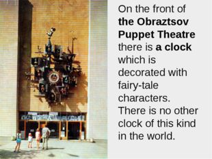On the front of the Obraztsov Puppet Theatre there is a clock which is decora