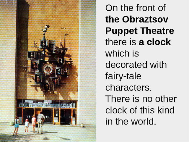 On the front of the Obraztsov Puppet Theatre there is a clock which is decora...