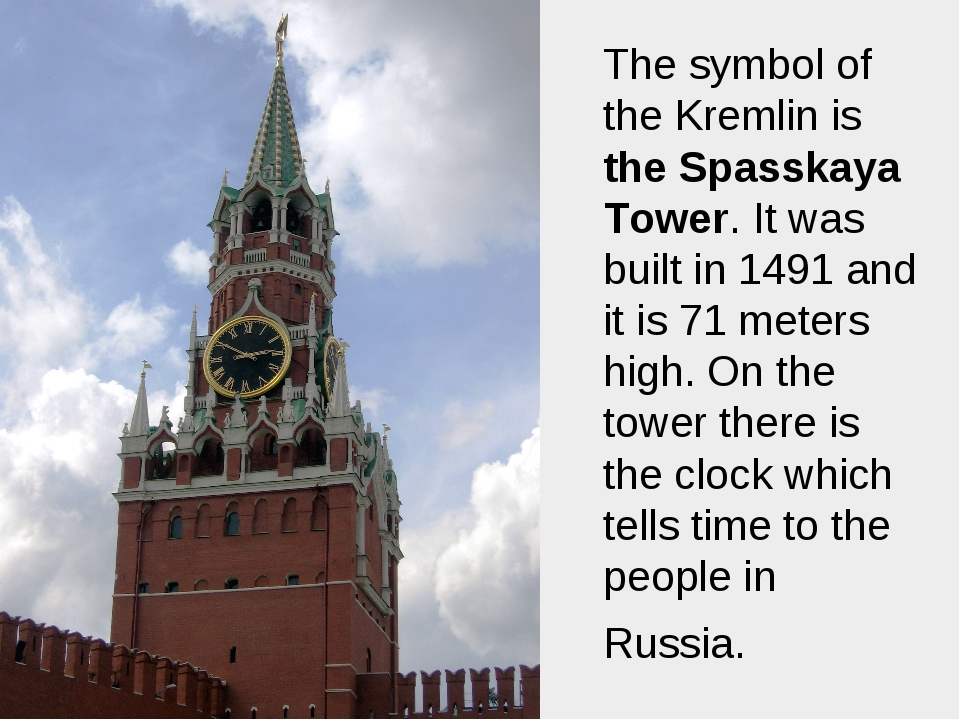 The symbol of the Kremlin is the Spasskaya Tower. It was built in 1491 and it...