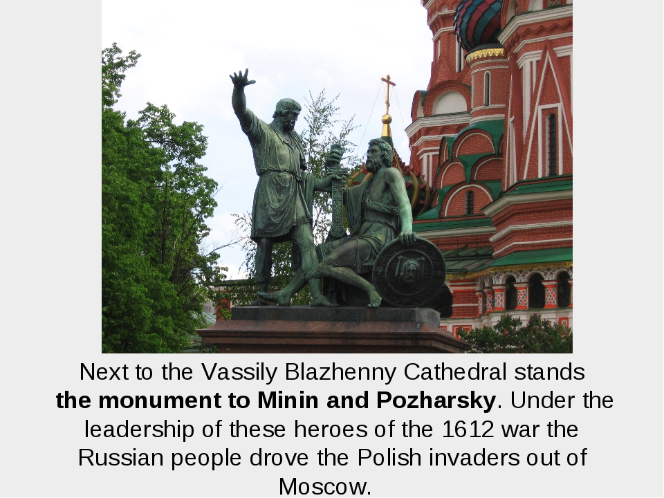 Next to the Vassily Blazhenny Cathedral stands the monument to Minin and Pozh...