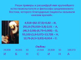 Реши примеры и расшифруй имя крупнейшего естествоиспытателя и философа средн