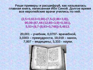 Реши примеры и расшифруй, как называлась главная книга, написанная Ибн Синой