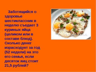 Заботящийся о здоровье шестиклассник в неделю съедает 3 куриных яйца (целико