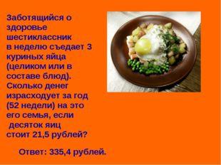Заботящийся о здоровье шестиклассник в неделю съедает 3 куриных яйца (целиком