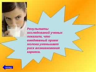 Результаты исследований ученых показали, что ежедневный прием молока уменьшае