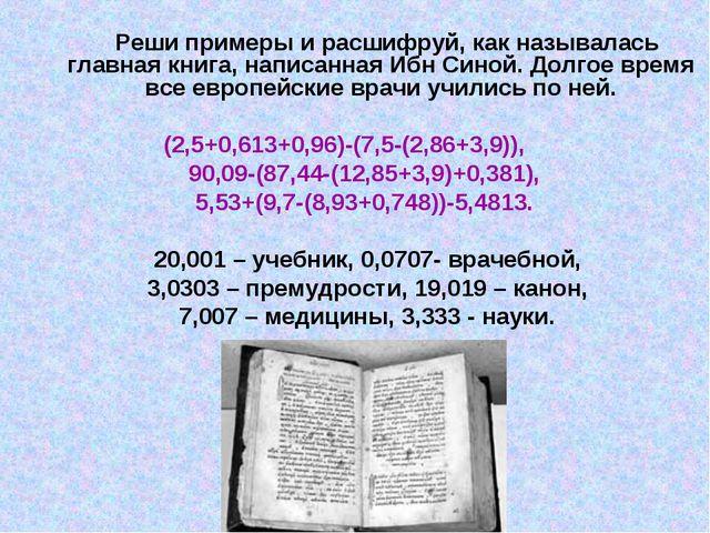 Реши примеры и расшифруй, как называлась главная книга, написанная Ибн Синой...