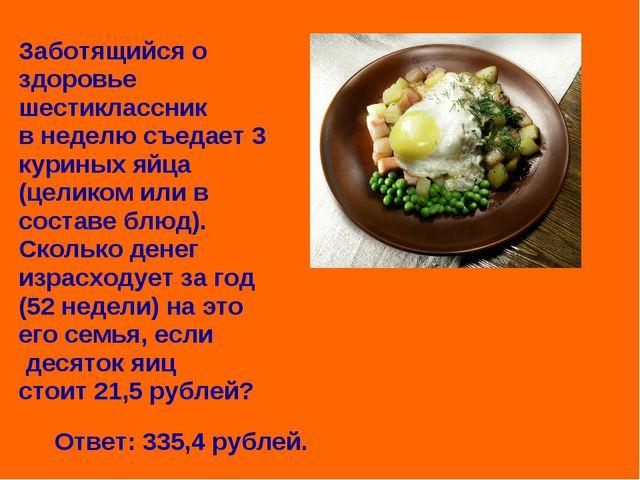 Заботящийся о здоровье шестиклассник в неделю съедает 3 куриных яйца (целиком...