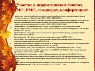 Участие в педагогических советах, ШМО, РМО, семинарах, конференциях Разработк