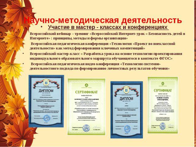 Научно-методическая деятельность Участие в мастер - классах и конференциях Вс...