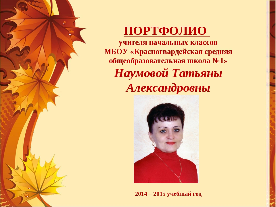 ПОРТФОЛИО учителя начальных классов МБОУ «Красногвардейская средняя общеобра...