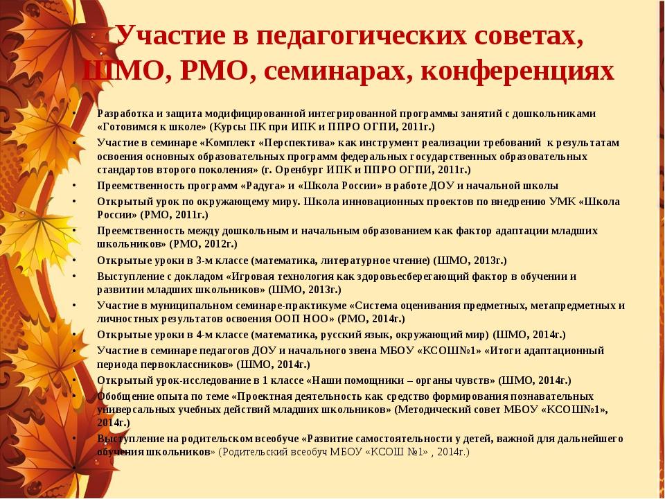 Участие в педагогических советах, ШМО, РМО, семинарах, конференциях Разработк...