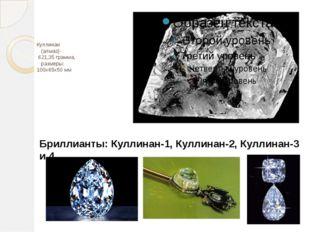Куллинан (алмаз)- 621,35 грамма, размеры: 100х65х50 мм Бриллианты: Куллинан-