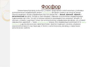 Фосфор Элементарный фосфор в обычных условиях представляет собой несколько ус