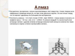 Алмаз Бесцветное, прозрачное, сильно преломляющее свет вещество. Алмаз тверже