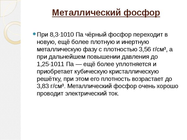Металлический фосфор При 8,3·1010 Па чёрный фосфор переходит в новую, ещё бол...