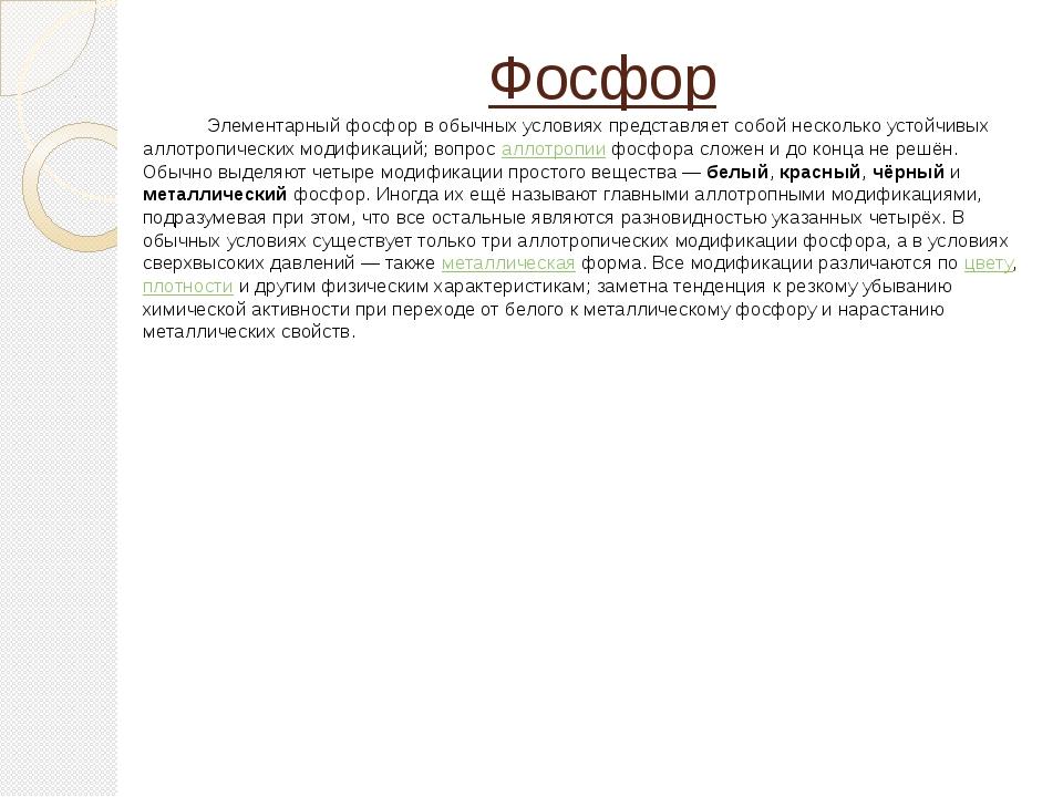 Фосфор Элементарный фосфор в обычных условиях представляет собой несколько ус...