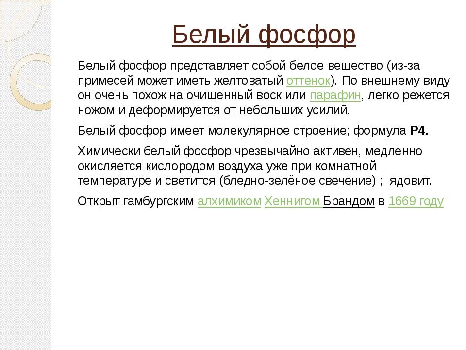 Белый фосфор Белый фосфор представляет собой белое вещество (из-за примесей м...