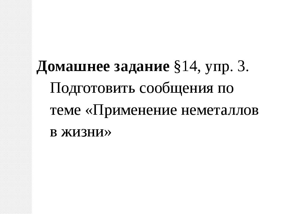 Домашнее задание §14, упр. 3. Подготовить сообщения по теме «Применение неме...