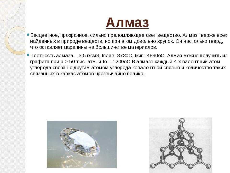 Алмаз Бесцветное, прозрачное, сильно преломляющее свет вещество. Алмаз тверже...