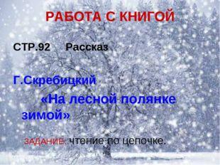 РАБОТА С КНИГОЙ СТР.92 Рассказ Г.Скребицкий «На лесной полянке зимой» ЗАДАНИЕ