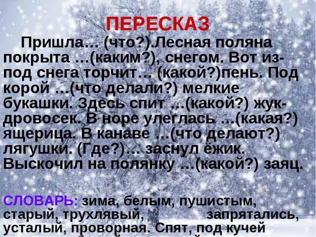 ПЕРЕСКАЗ Пришла… (что?).Лесная поляна покрыта …(каким?), снегом. Вот из- под...