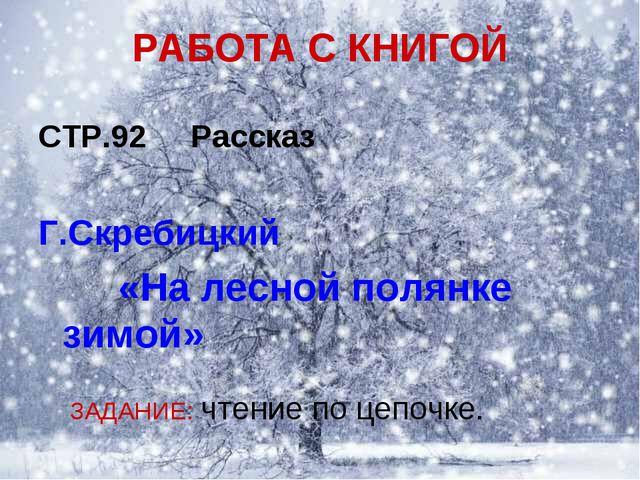РАБОТА С КНИГОЙ СТР.92 Рассказ Г.Скребицкий «На лесной полянке зимой» ЗАДАНИЕ...