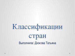 Классификации стран Выполнила: Дюкова Татьяна