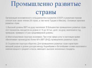 Промышленно развитые страны Организация экономического сотрудничества и разви