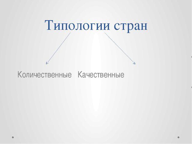 Типологии стран Количественные Качественные
