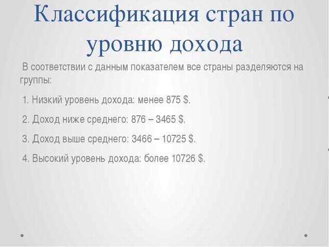 Классификация стран по уровню дохода В соответствии с данным показателем все...