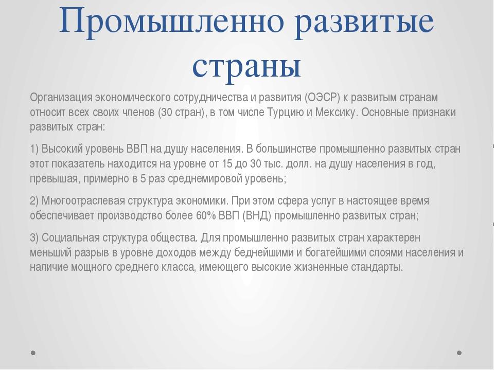 Промышленно развитые страны Организация экономического сотрудничества и разви...