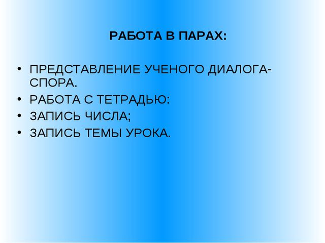 РАБОТА В ПАРАХ: ПРЕДСТАВЛЕНИЕ УЧЕНОГО ДИАЛОГА-СПОРА. РАБОТА С ТЕТРАДЬЮ: ЗАПИ...