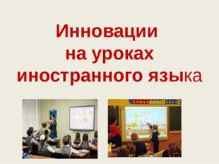Инновации на уроках иностранного языка