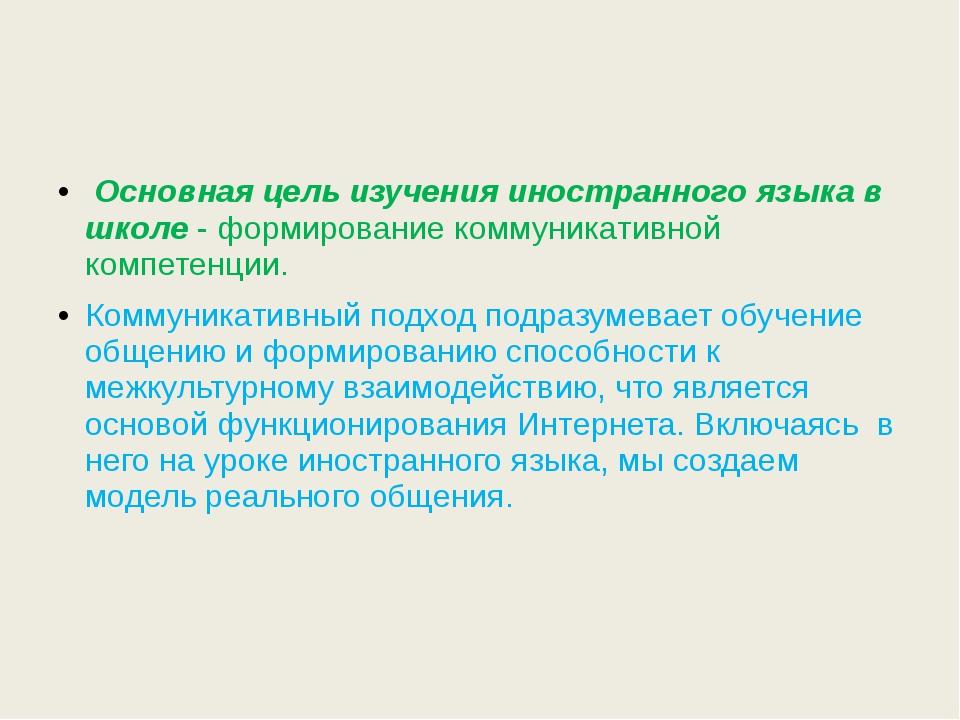 Основная цель изучения иностранного языка в школе- формирование коммуникат...