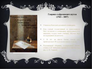 Гавриил софрониевич шутов (1743 – 1807) Учился в Вятской духовной семинарии.