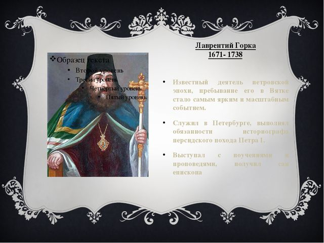 Лаврентий Горка 1671- 1738 Известный деятель петровской эпохи, пребывание его...