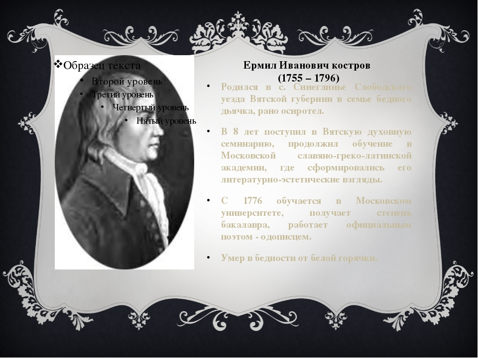 Ермил Иванович костров (1755 – 1796) Родился в с. Синеглинье Слободского уезд...