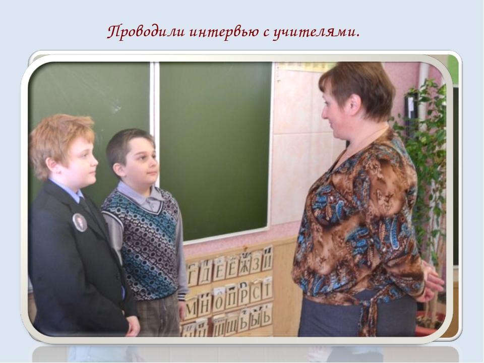 Проводили интервью с учителями.